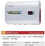 阿里斯顿电热水器BS813