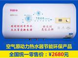 海乐空气源动力热水器BS833