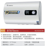 阿里斯顿电热水器BT875