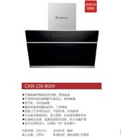 吸油烟机CXW-230-B009