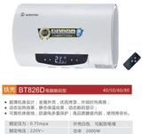 阿里斯顿电热水器BT826D