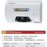 阿里斯顿电热水器BT816