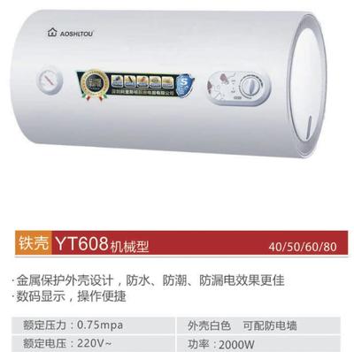 阿里斯顿电热水器YT609