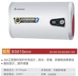 阿里斯顿电热水器BS815