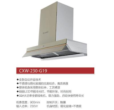 吸油烟机CXW-230-G19