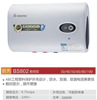 阿里斯顿电热水器BS802