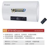 阿里斯顿电热水器BT819D